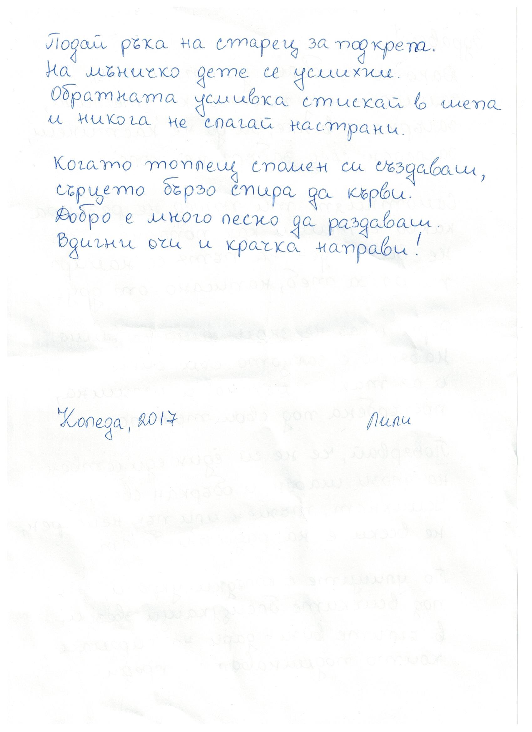 Стих - Лилия Кацарова 2.jpeg