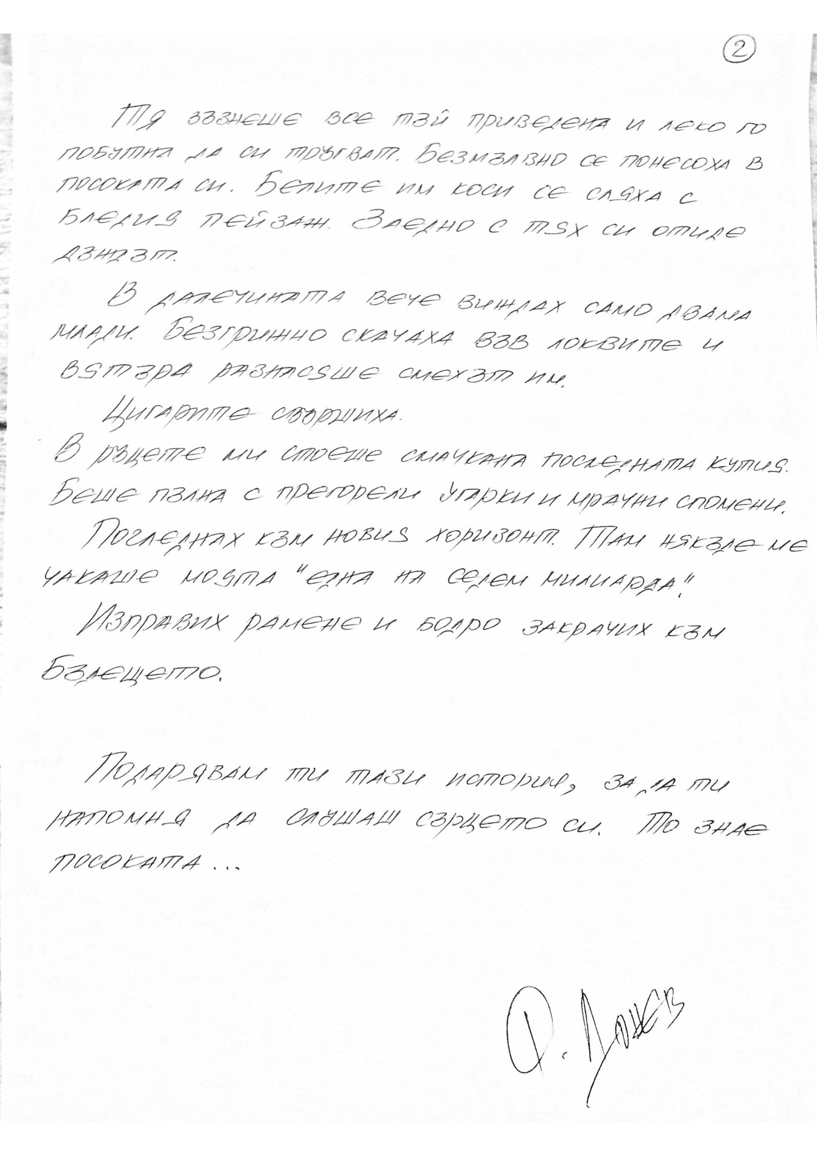Лична история - Росен Донев (3)-2.png