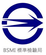 台灣經濟部標準檢驗局(BSMI)