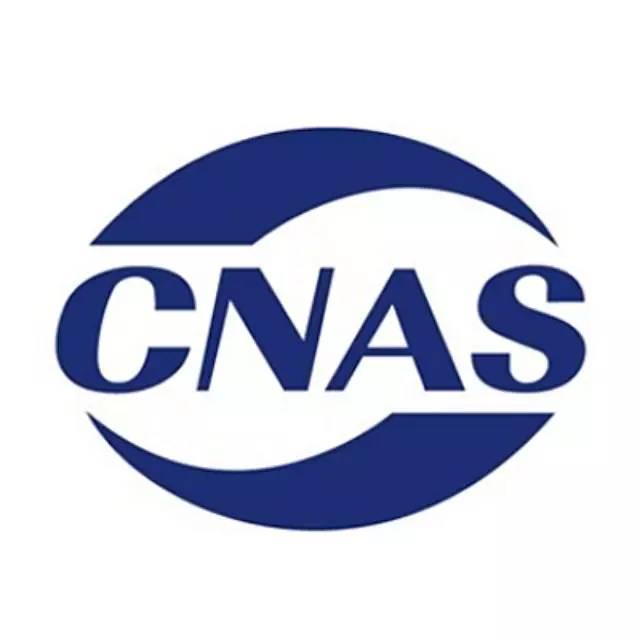 中國合格評定國家認可委員會(CNAS)