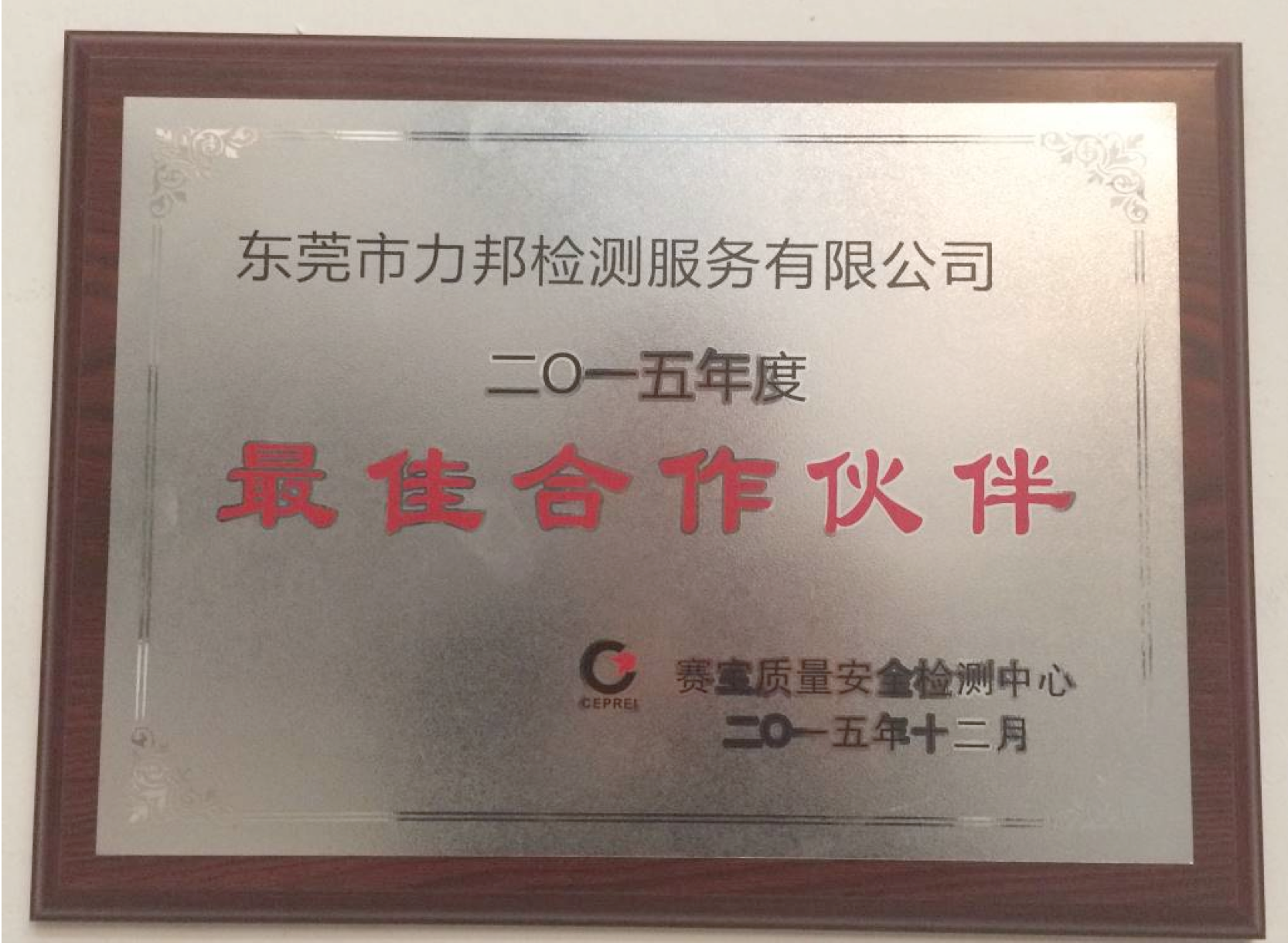 """中国CCC-赛宝""""2015年最佳合作伙伴"""""""