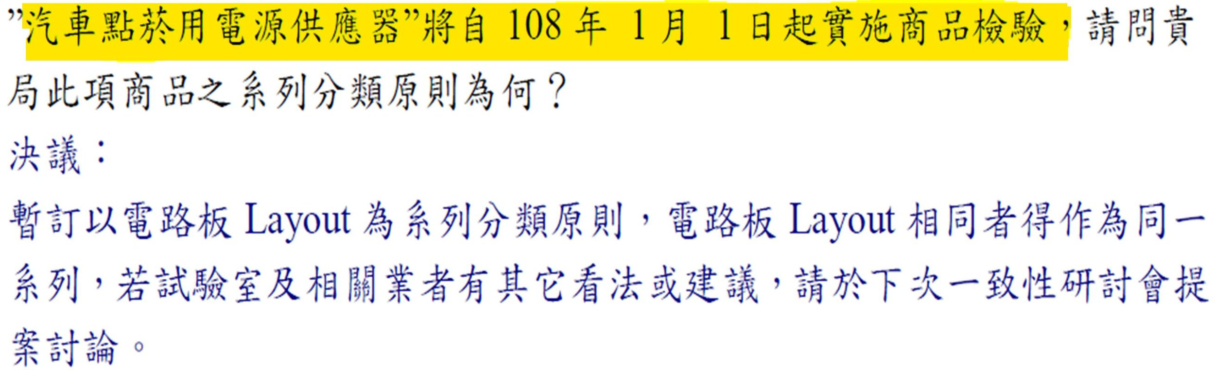 https://www.bsmi.gov.tw/wSite/public/Attachment/f1547171106258.pdf    (出處為經濟部標準檢驗局107年5月公告 )