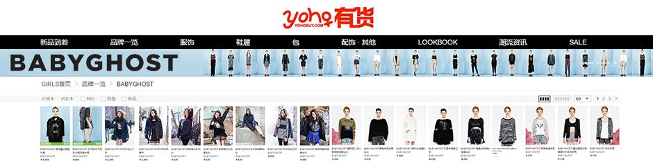 YOHO!   http://www.yohobuy.com