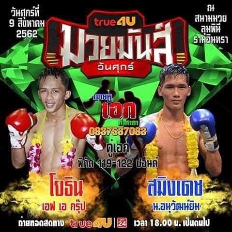 Tomorrow @khunyothin will fight @lumpinee_boxing_stadium 😎 . . #fighter #muaythaigym #muaykhao #thailand #lumpinee #nakmuay