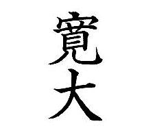 Japanese Kanji symbol for Generosity