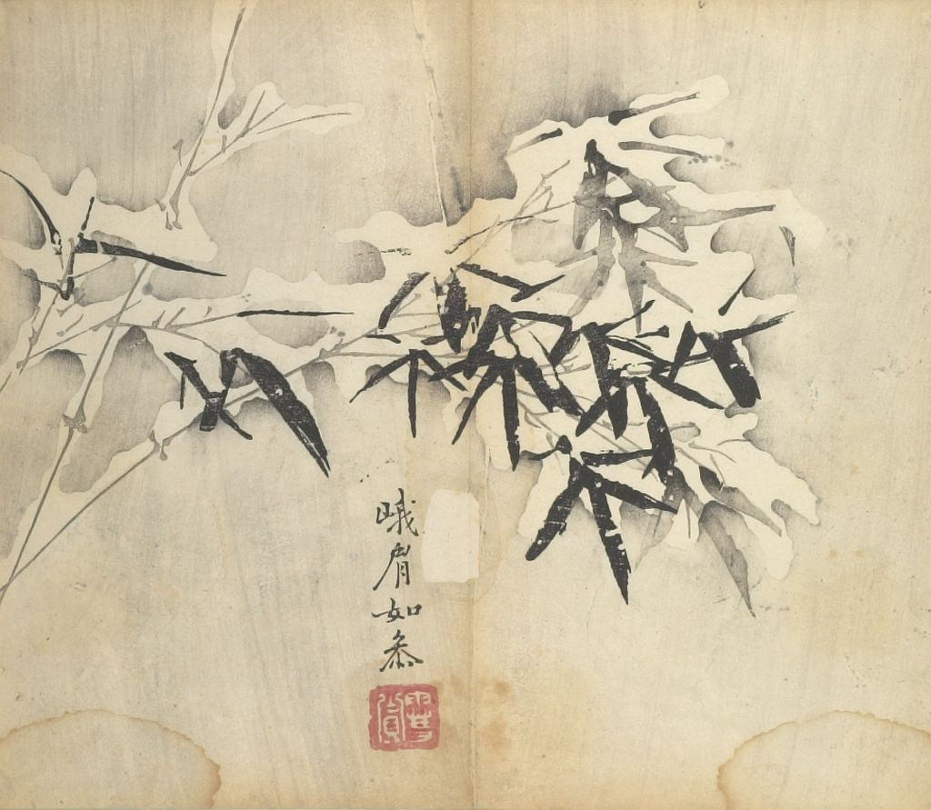 Bamboo in Snow -- Illustration from the Ten Bamboo Studio Manual of Calligraphy and Painting (Shizhuzhai shuhua pu),  Hu Zhengyan [Hu Cheng-yen] , Chinese (c. 1582 -1672) (after 1732, before 1703), (Image courtesy of the Harvard Art Museum)