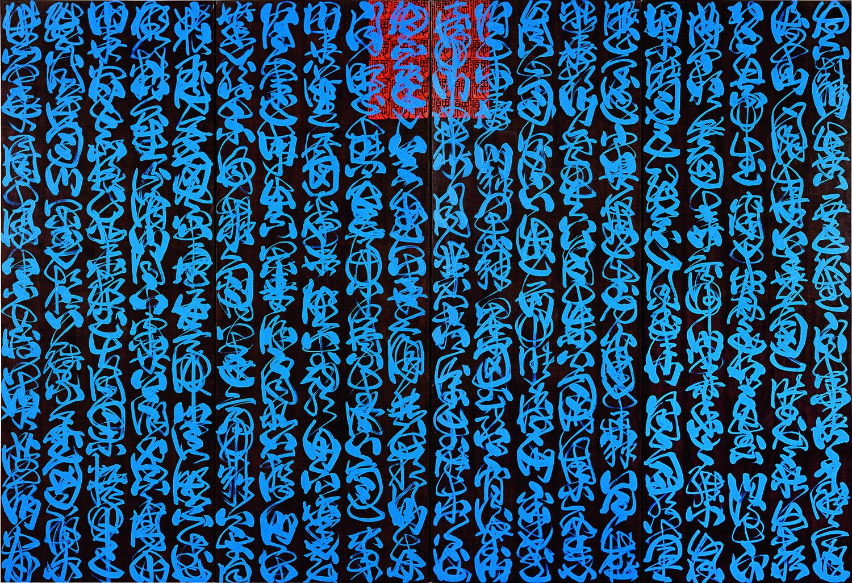 Méditation en cobalt, 1997, Mixed media on silk backed on canvas, Fabienne Verdier, Musée Cernuschi, musée des Arts de l'Asie de la ville de Paris.