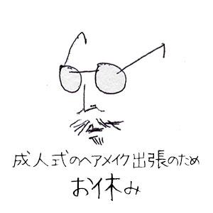 成人式出張のためお休み画像.jpg
