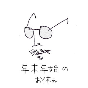 年末年始お休み画像.jpg