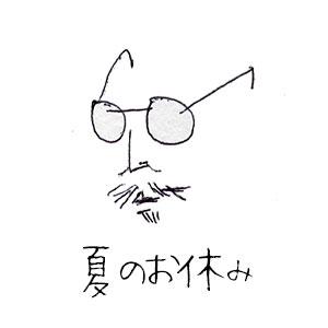 夏休み画像.jpg
