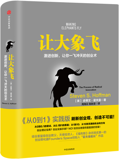 Making-Elephants-Fly-Book-Cover-China.png