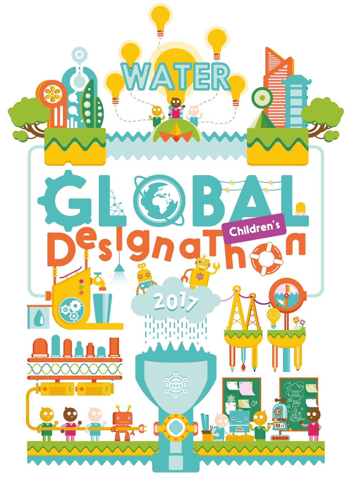 global-children-designathon