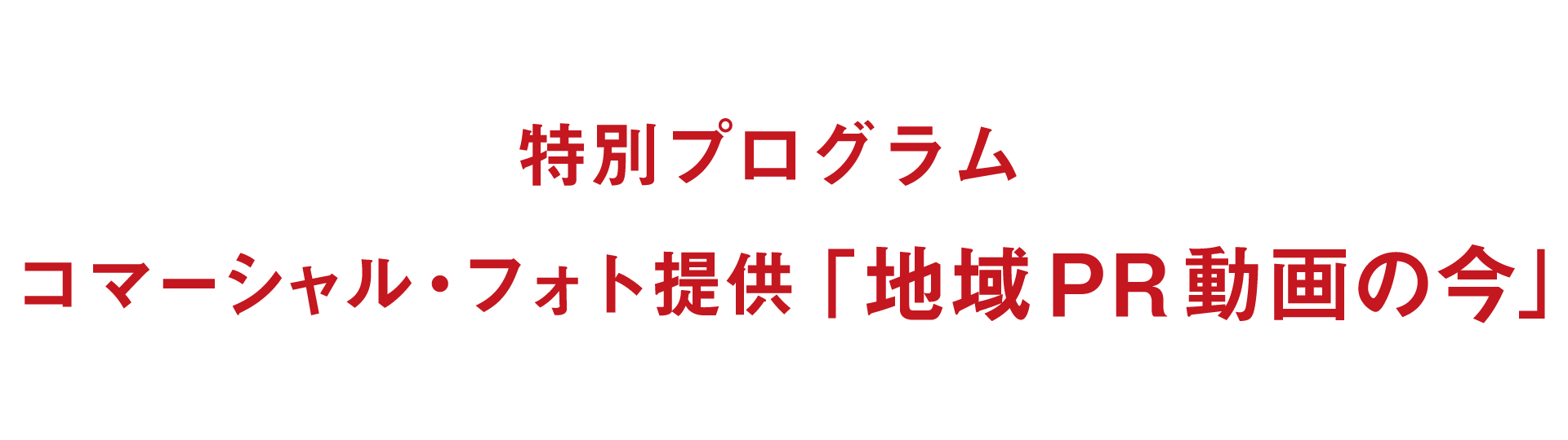 TIFF_2018_web_title_特別プログラム.png