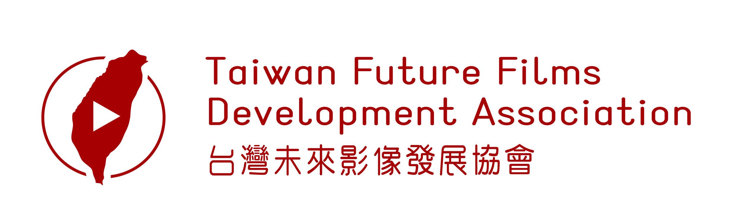 台灣未來影像發展協會ロゴ .jpg
