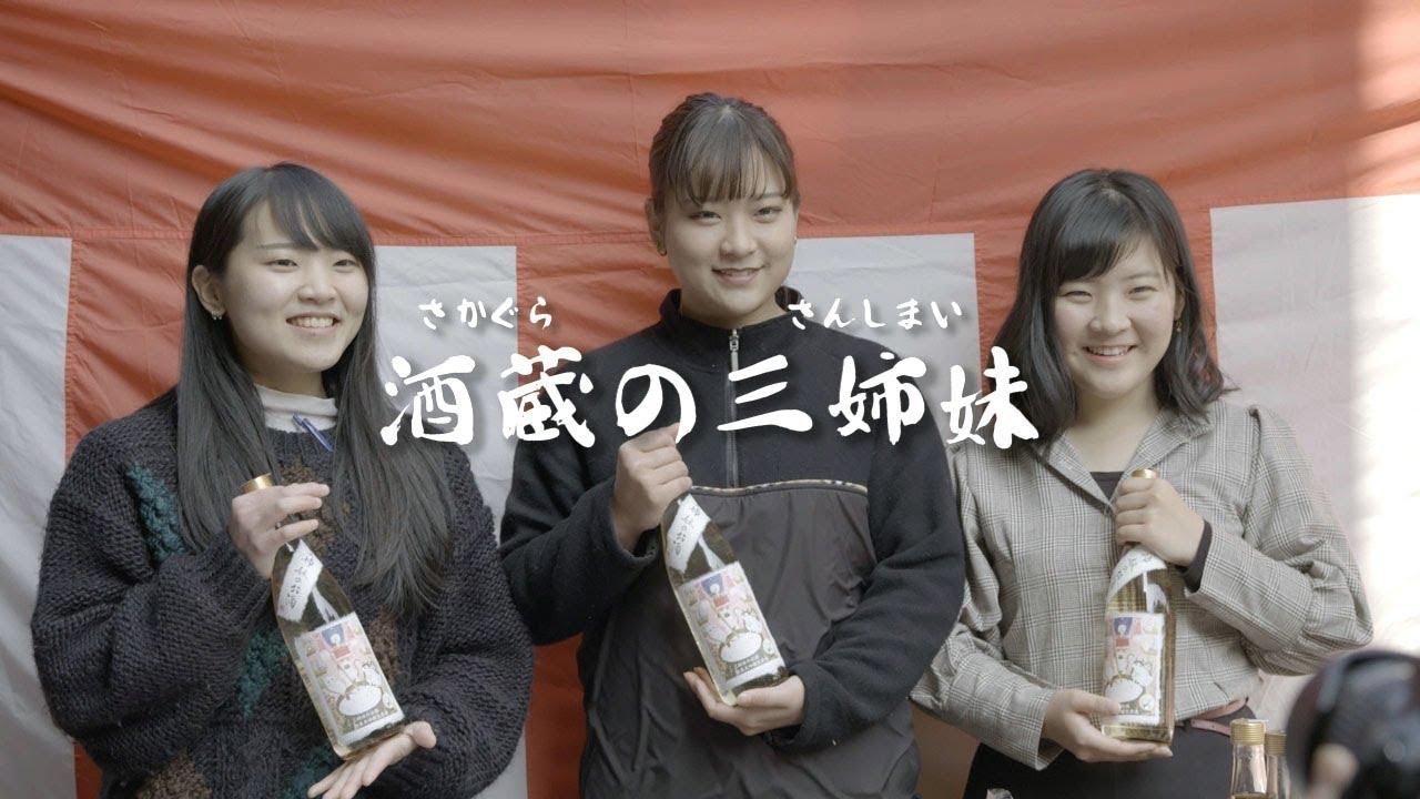 1 酒蔵の三姉妹サムネイル.jpg