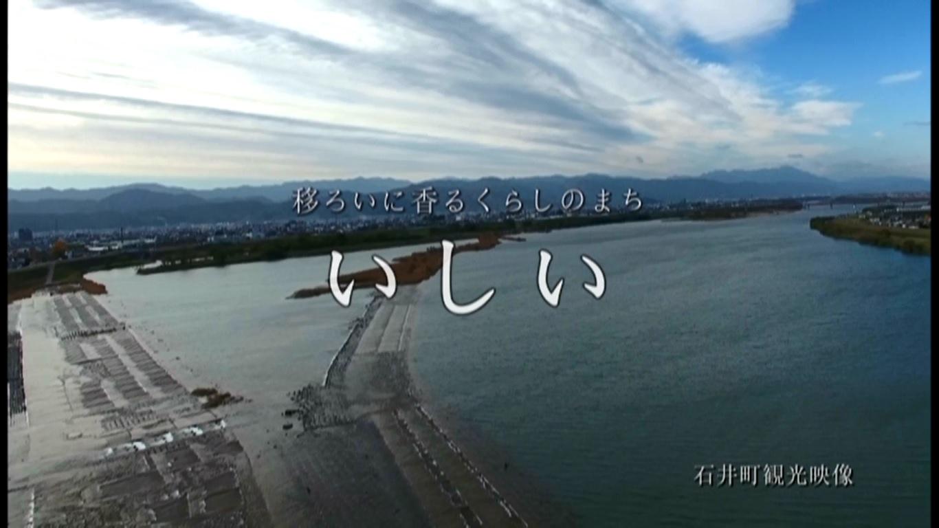 4 石井町サムネイル画像.jpg