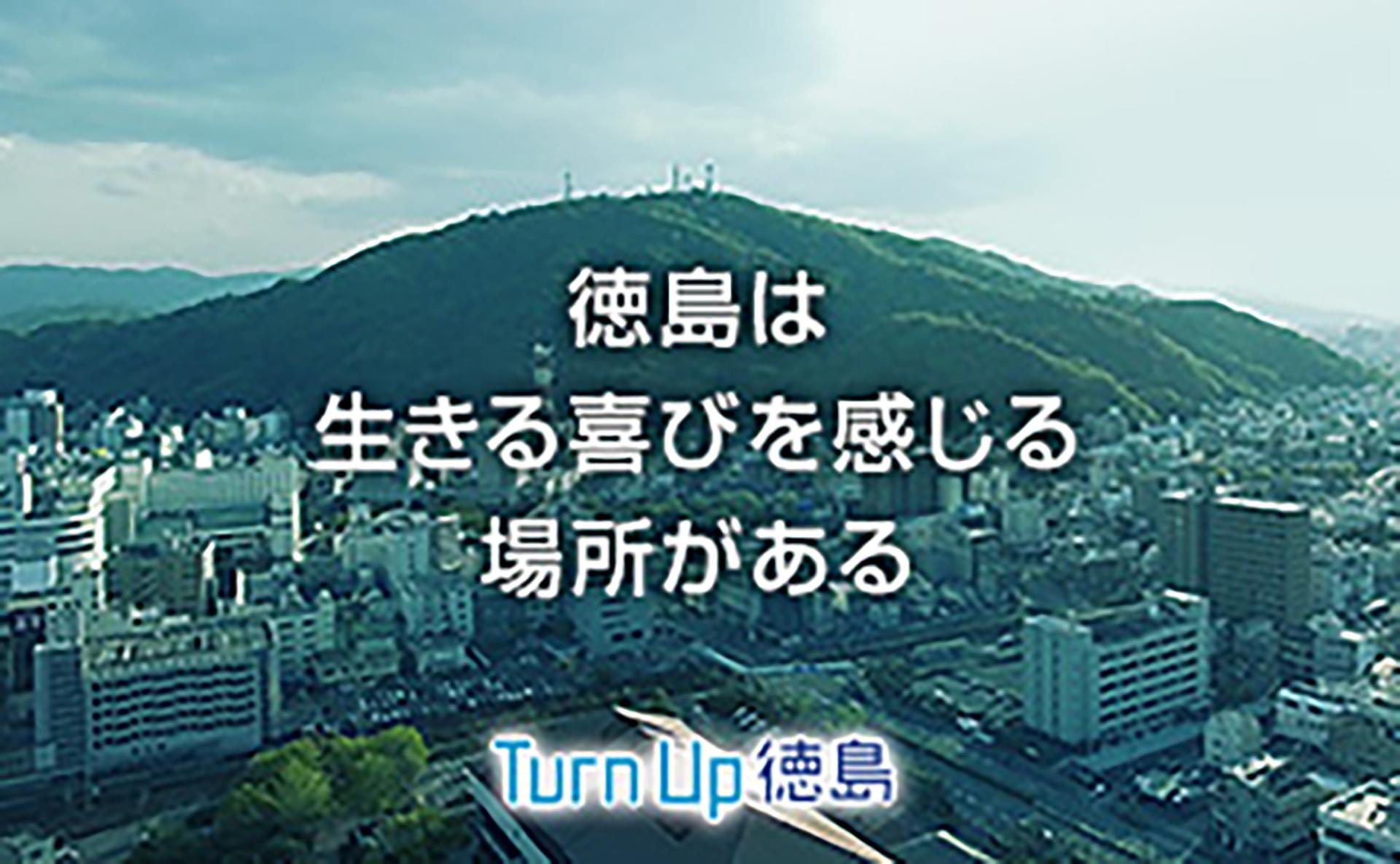 8 TurnUpサムネイル画像.jpg