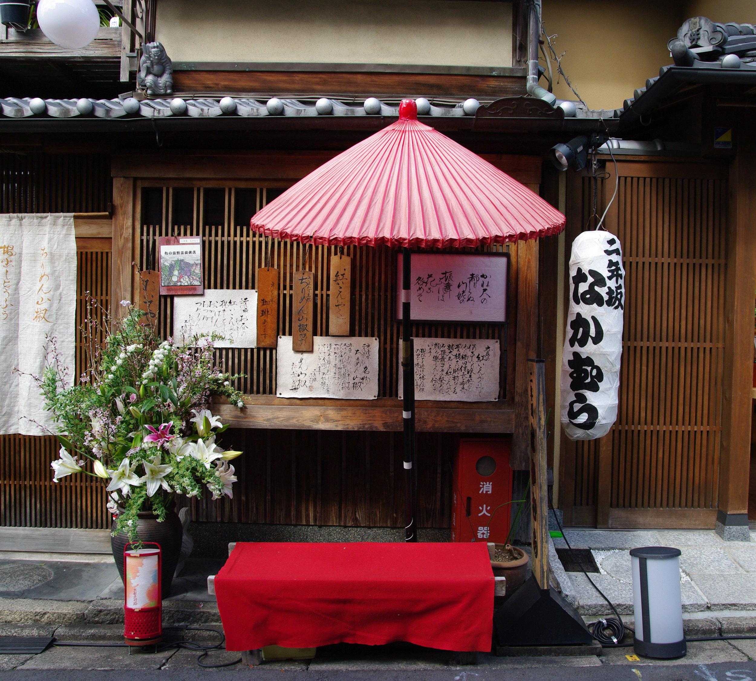 Red-Umbrella-in-Gion.jpg