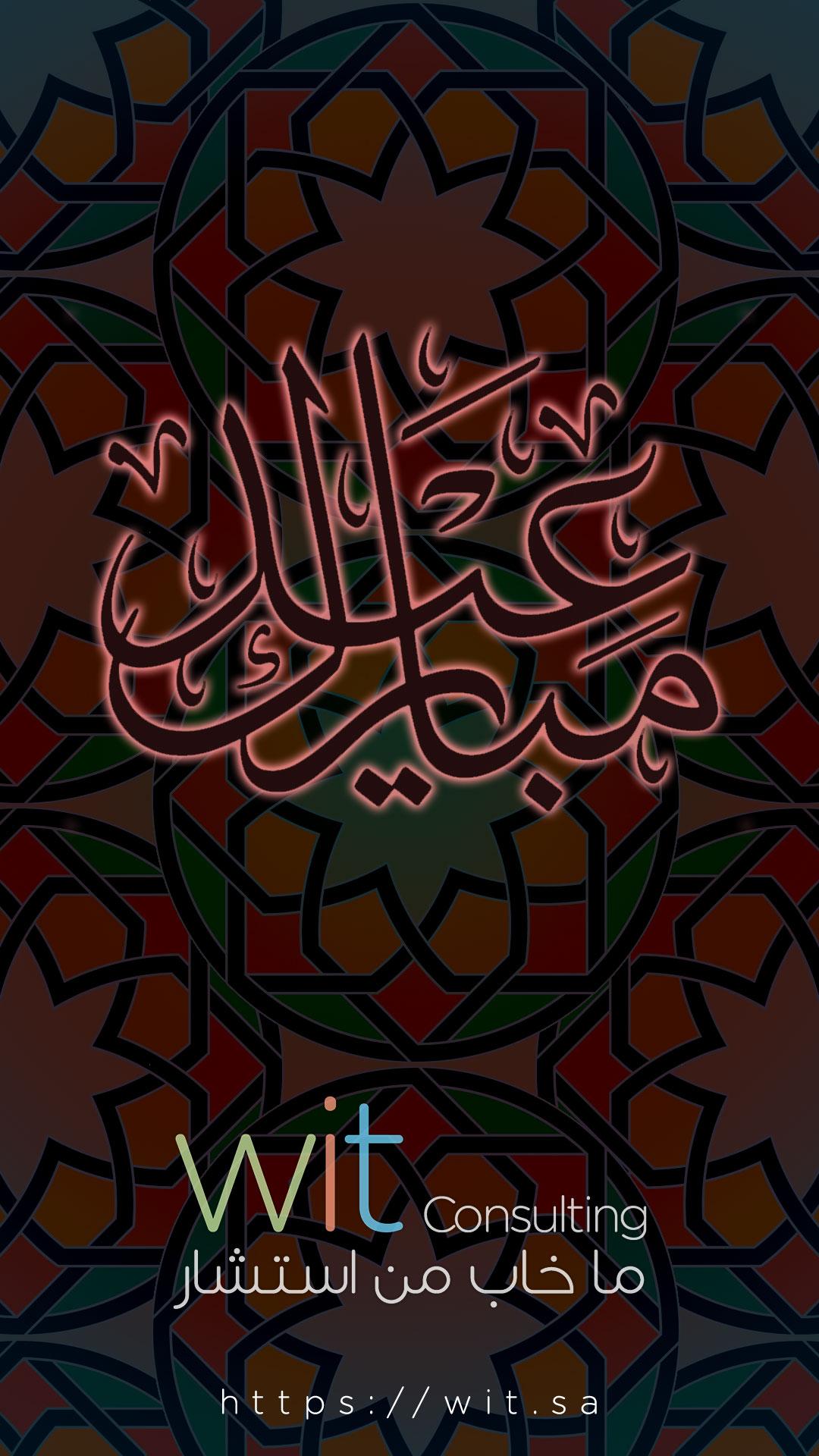 180602-Eid-Mubarak.jpg
