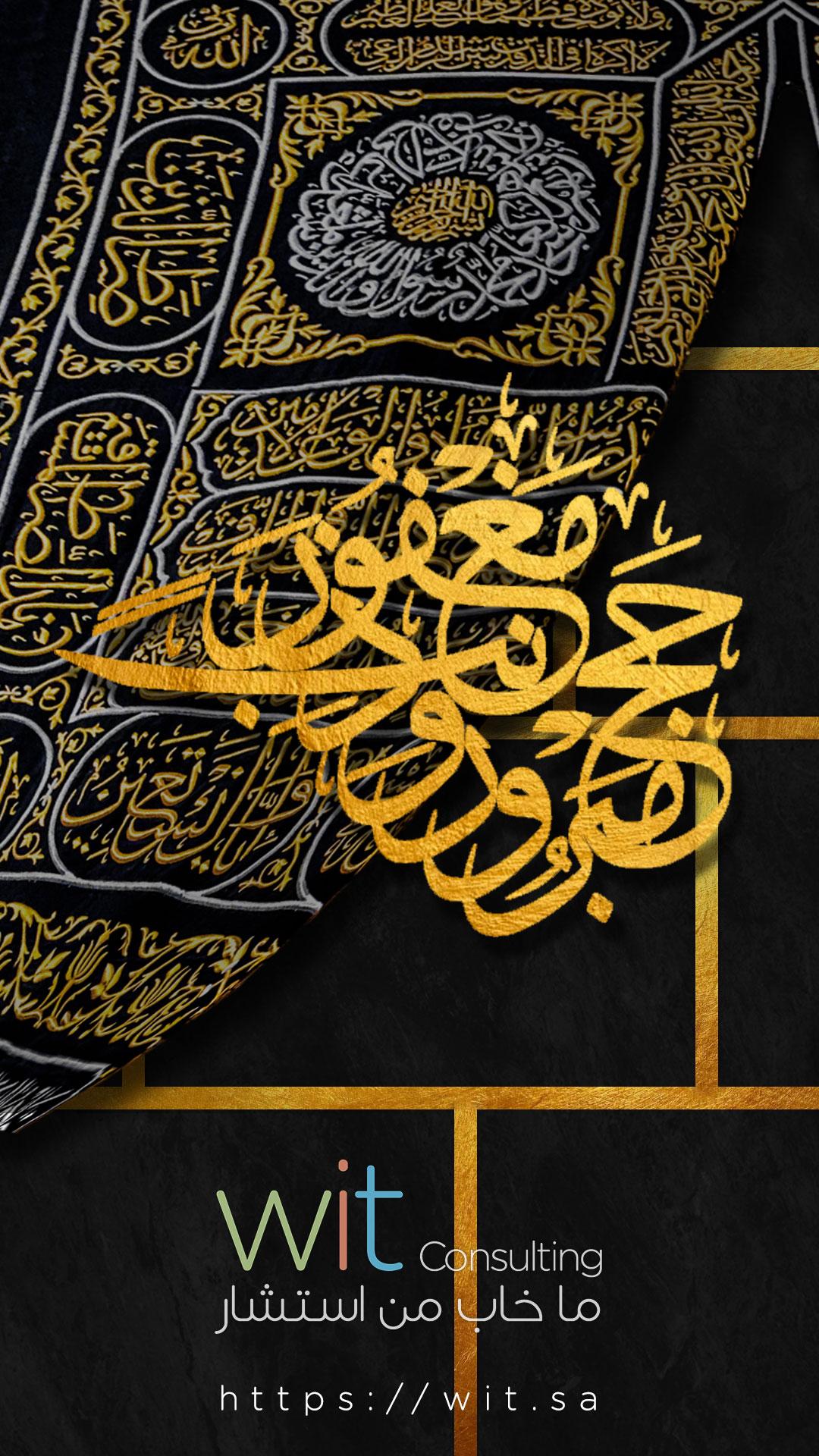 180817 Eid - Hajj.jpg