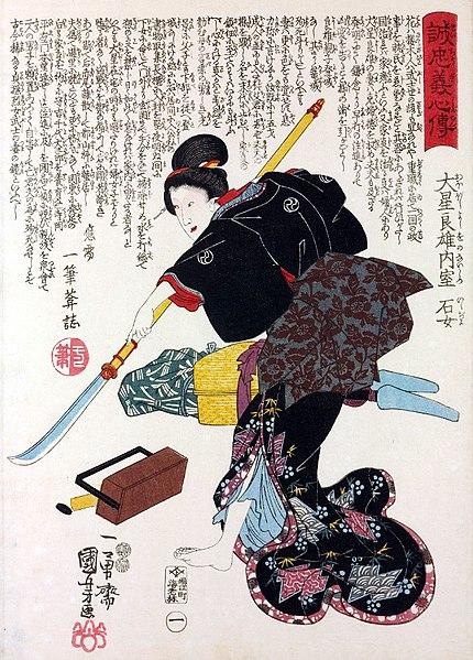 Utagawa Kuniyoshi [Public domain] Wikimedia Commons