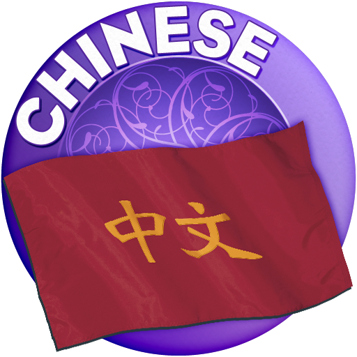 Chinese.png