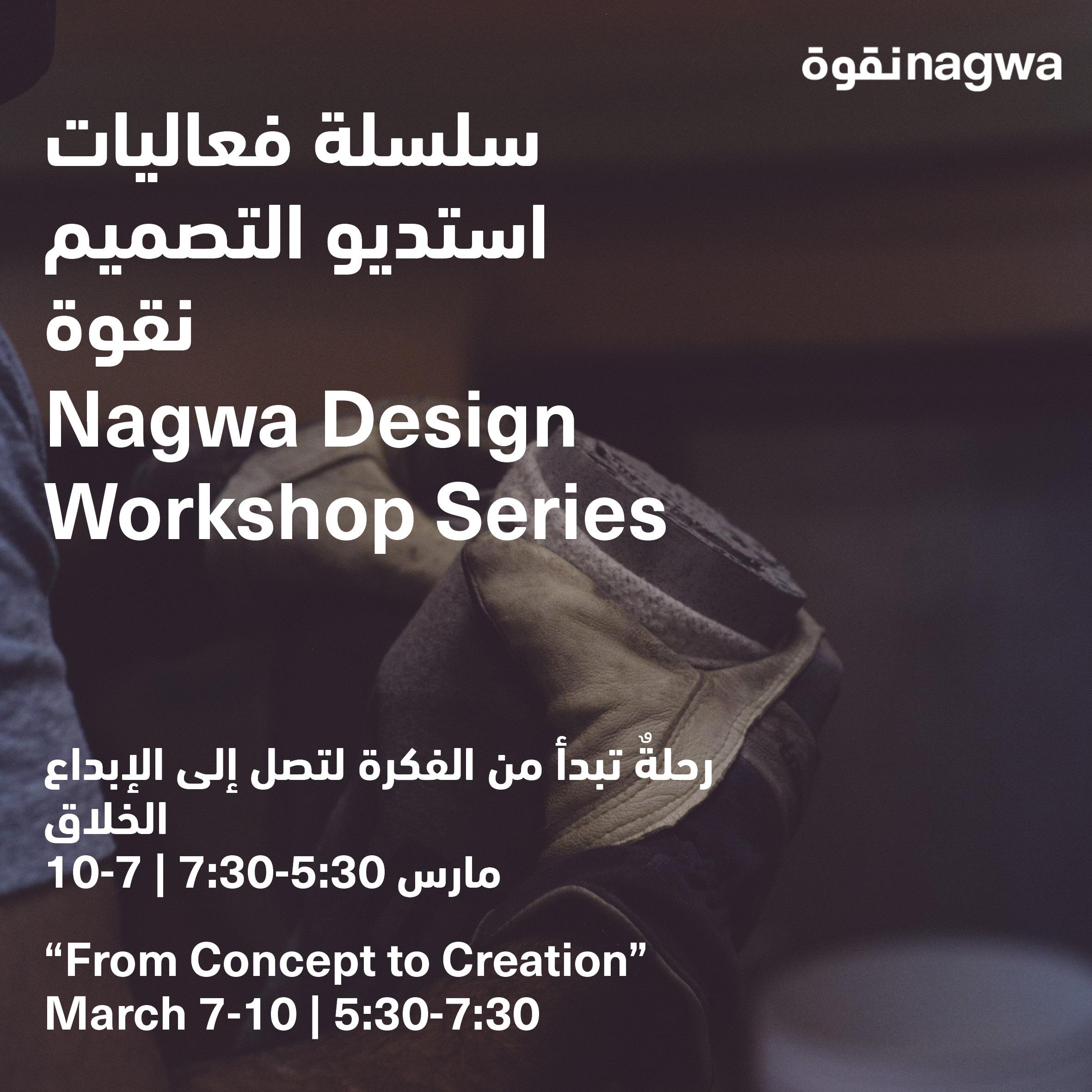 Nagwa Workshop