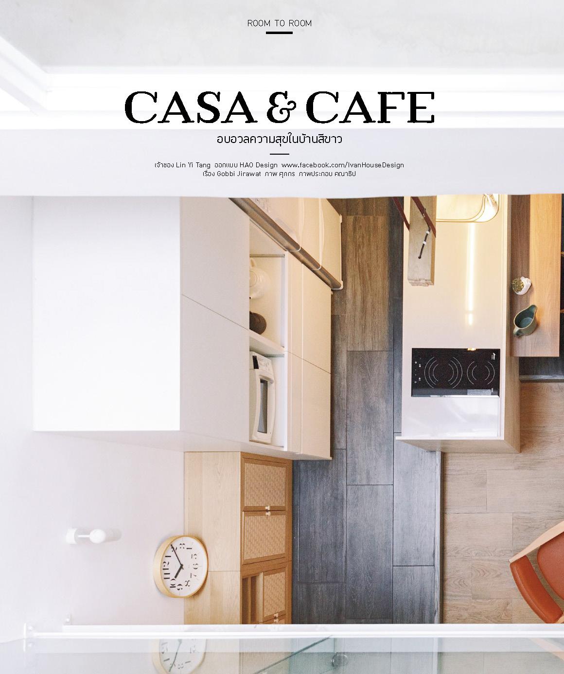 CASA-CAFE_web_頁面_01.jpg