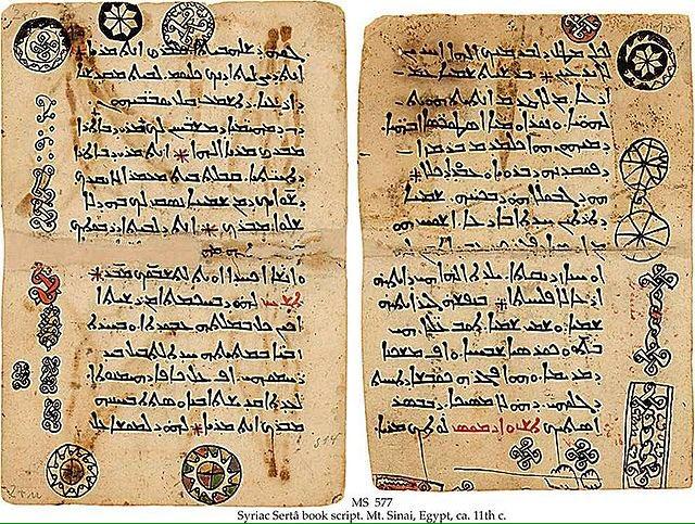 Syriac Serto book script, 11th century, in St. Catherine Monastery, Mount Sinai, Egypt.
