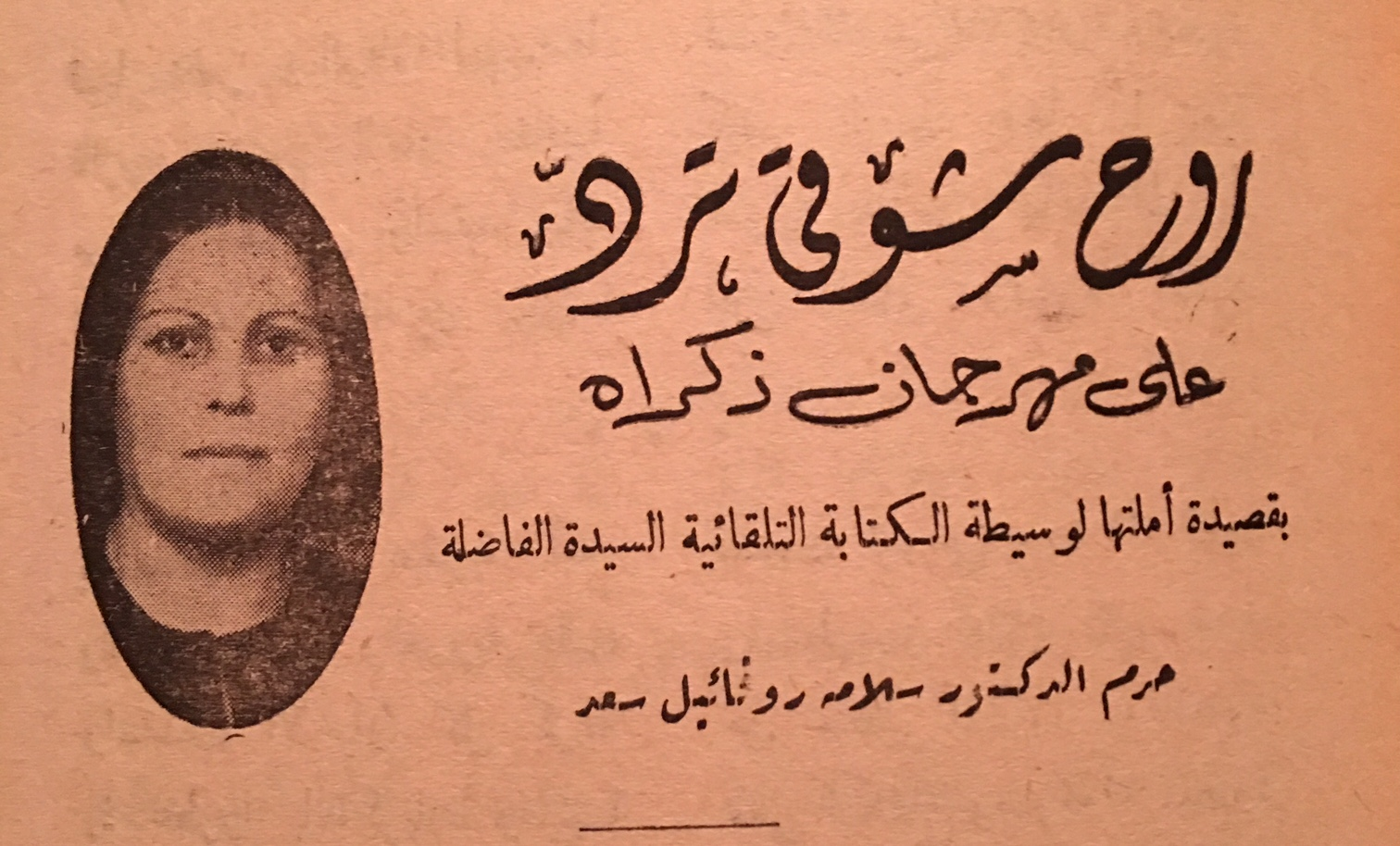 """Advertisement for a poetry recital by """"  the wife of Doctor Salama Rufail Saad.""""  Ālam al-Rūh , p. 11, January 1959."""