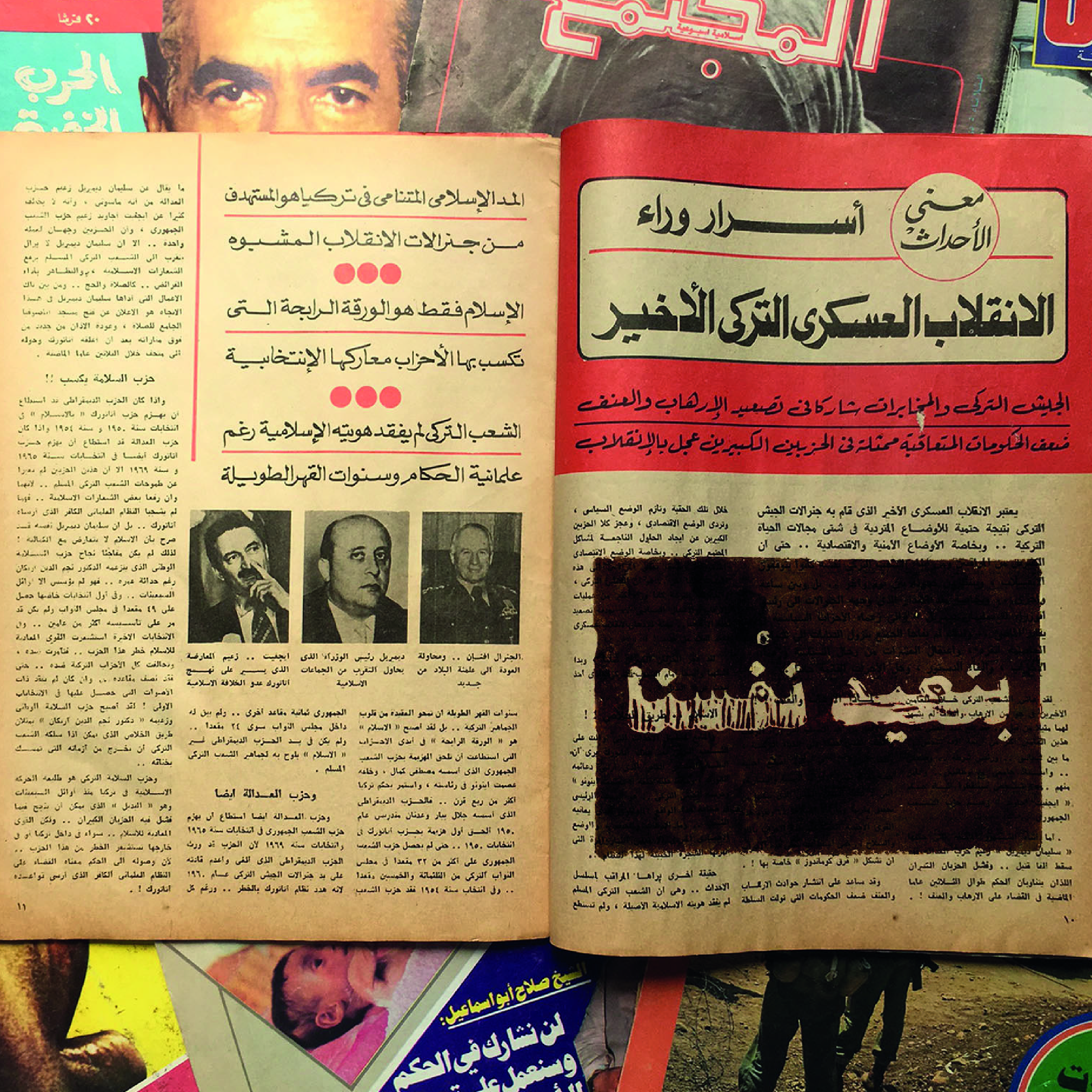 Bn3eed Nafsana-5: The Turkish revolution in 1980, reoccurring in 2016.