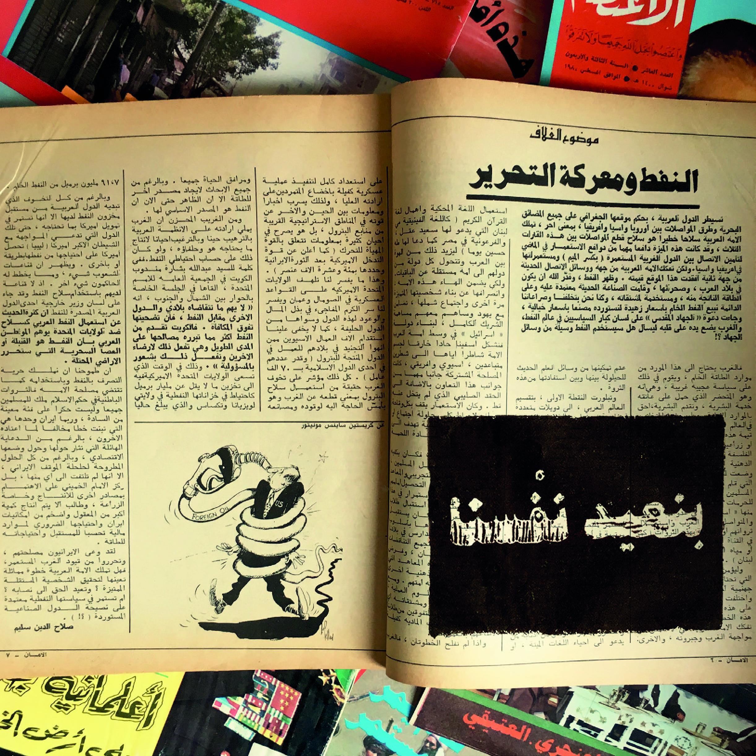 Bn3eed Nafsana-3.jpg