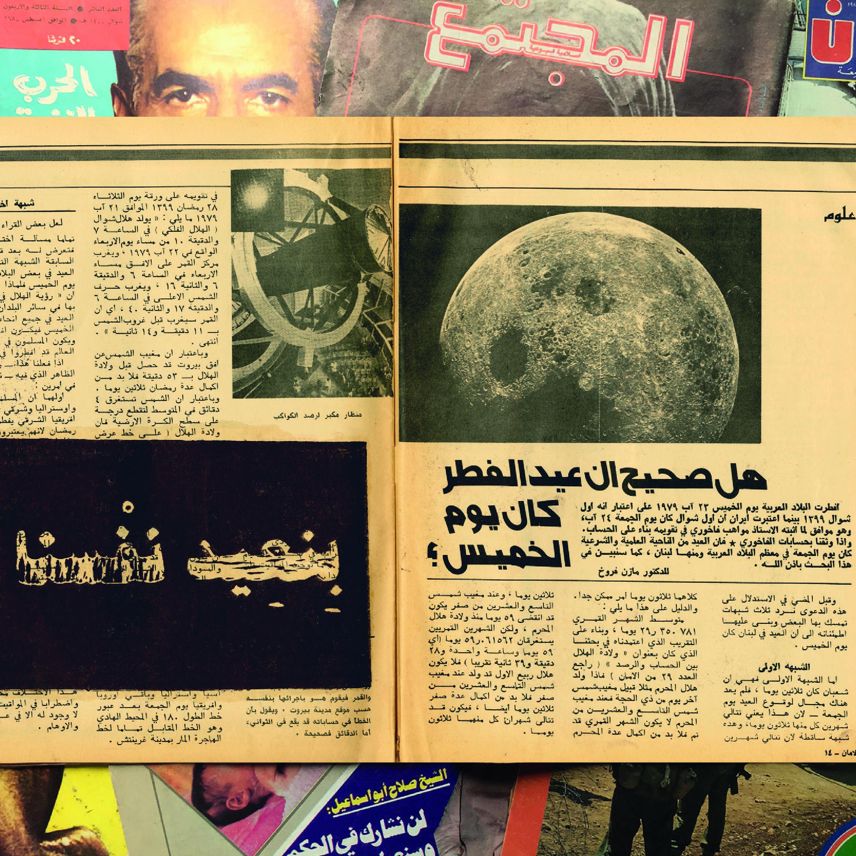 Bn3eed Nafsana-7.jpg