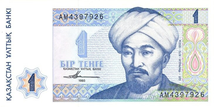 Kazakhstan-1993-Bill-1-Obverse.jpg