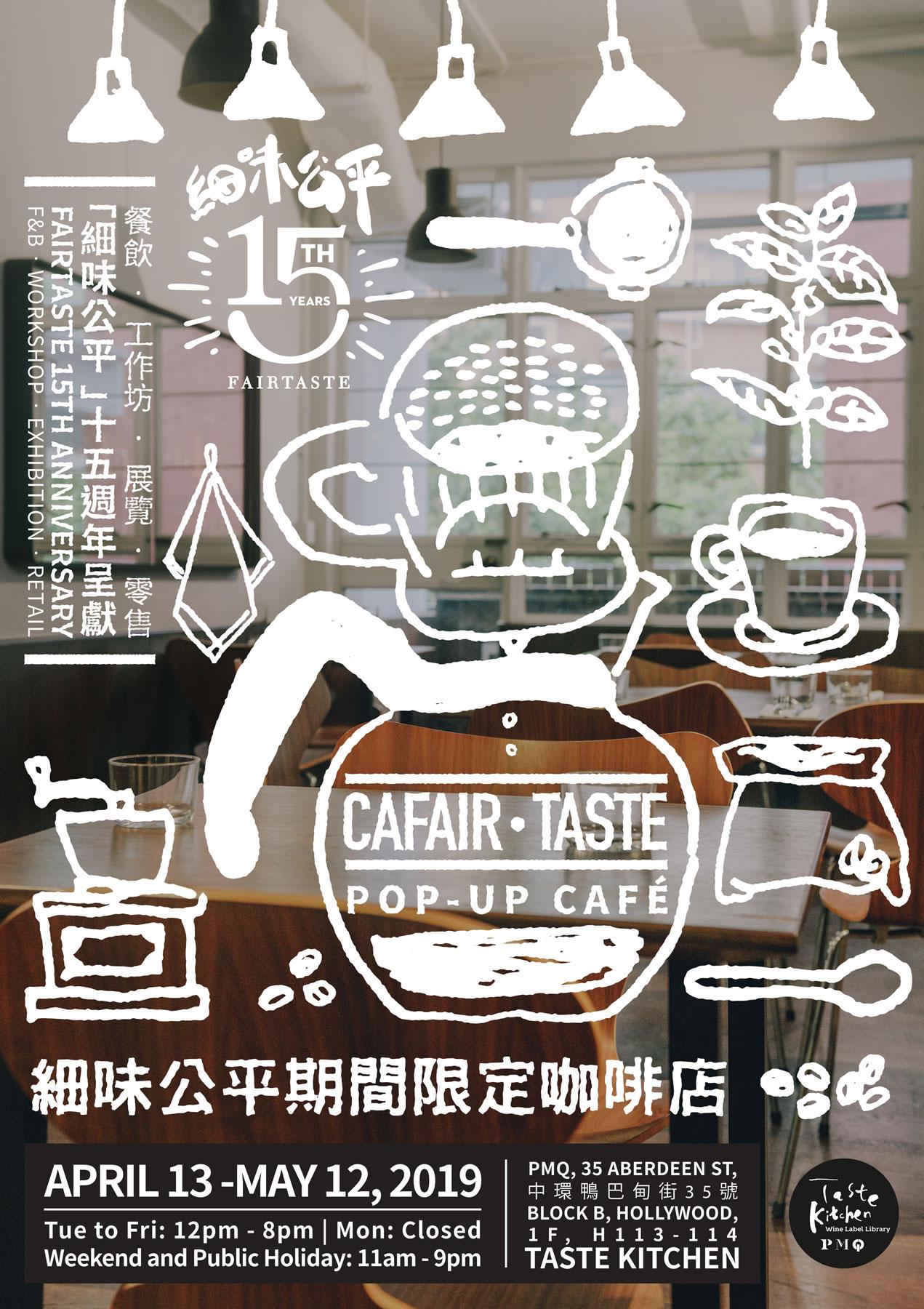 FairTaste-15FT-InStore01-WEB.jpg