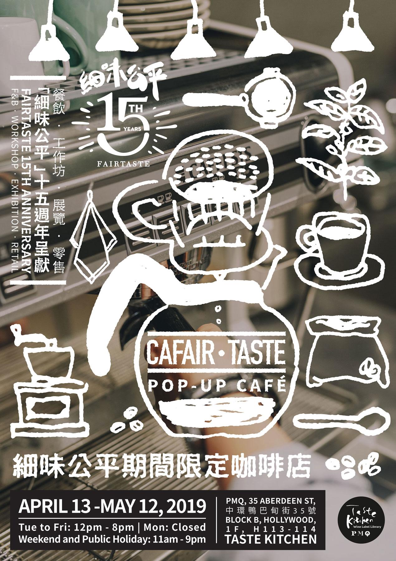 FairTaste-15FT-InStore02-WEB.jpg
