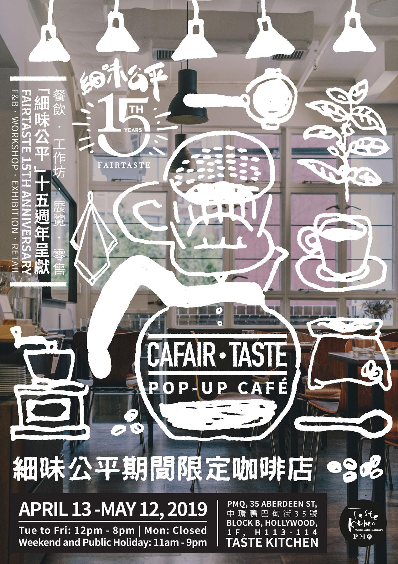 FairTaste-15FT-InStore03-WEB.jpg