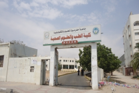 The College of Medicine at Hadhramawt University, which both Haifa and Reem attend.