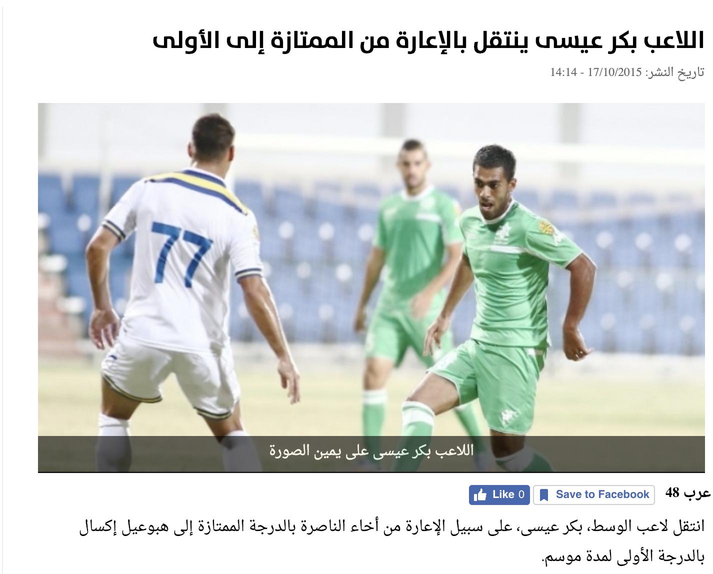 The Nasrawy Bakr Eissa in an article back in 2015 (Screenshot)