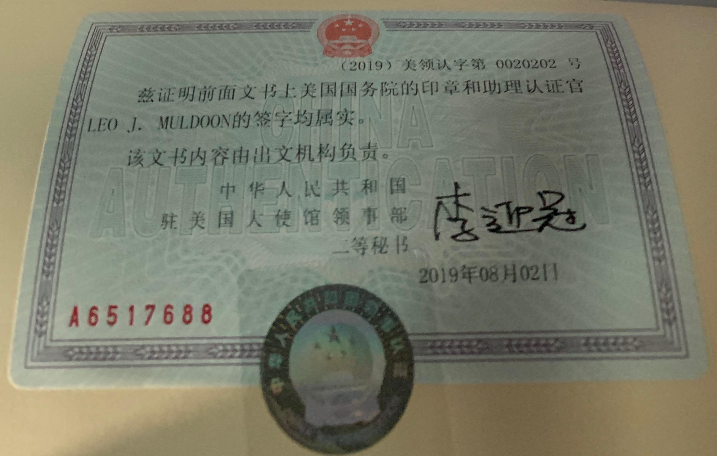 Chinese legalization stamp