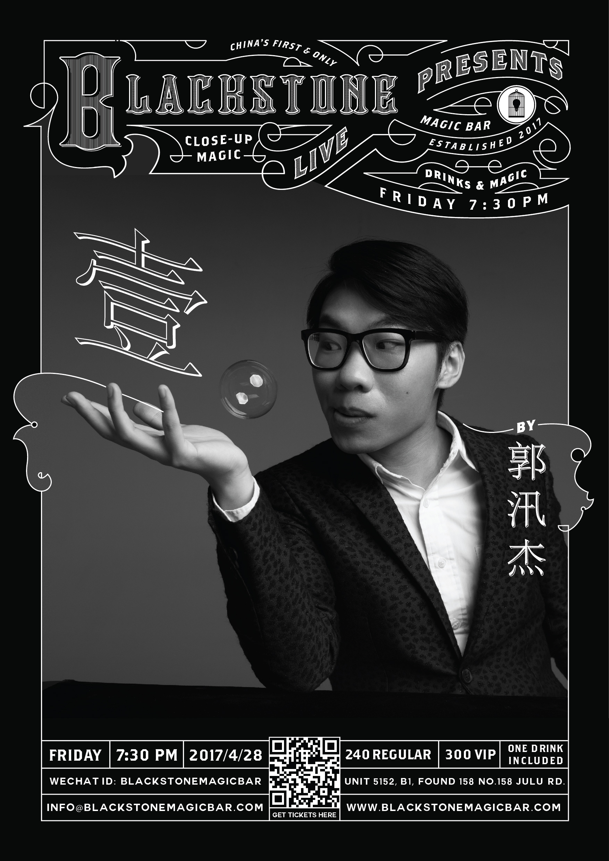 Blackstone LIVE -《壹》by 郭汛杰