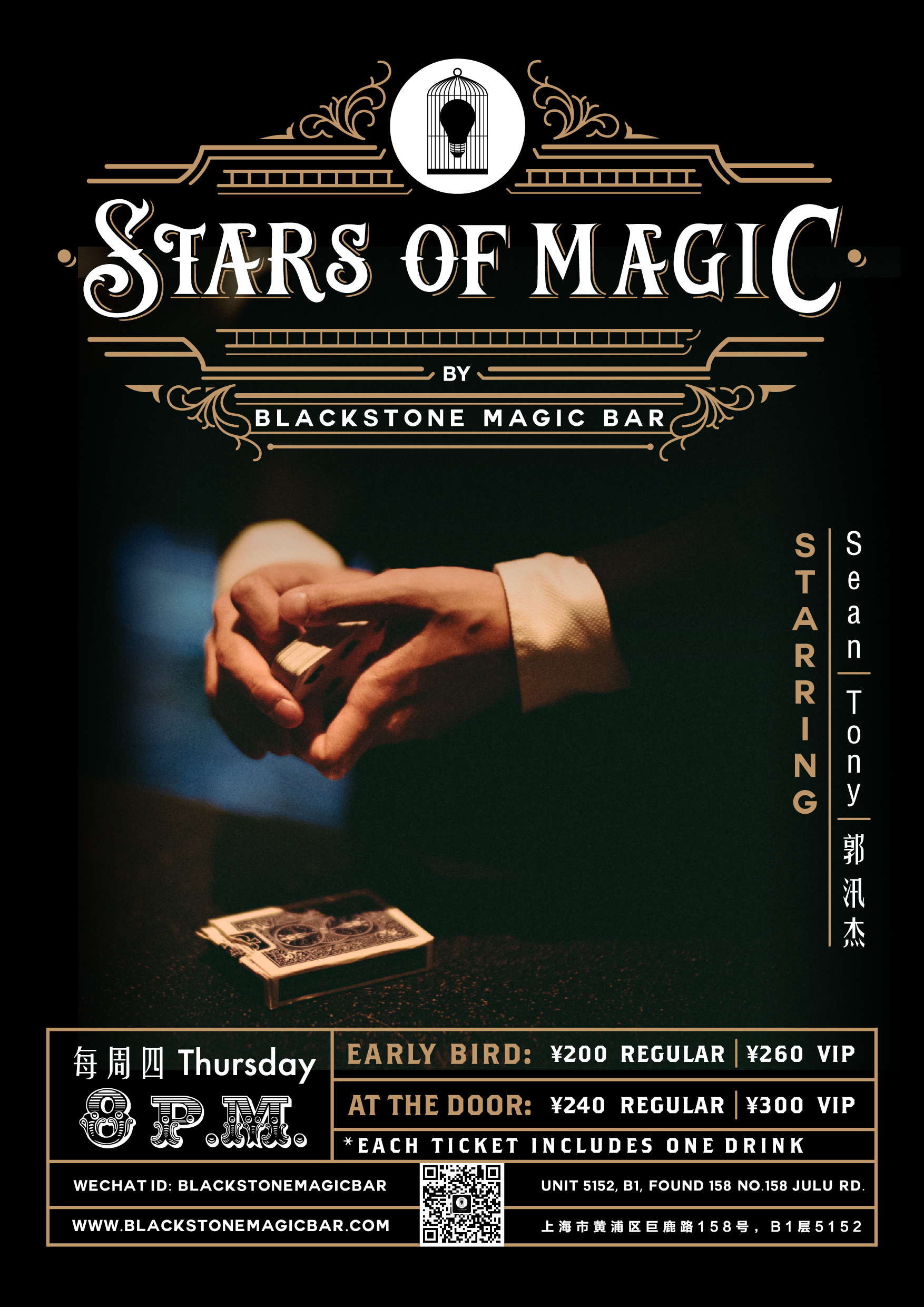 BLACKSTONE LIVE-《STARS OF MAGIC》BY SEAN、TONY PENG、郭汛杰