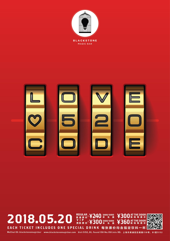 Blackstone LIVE - 520特别演出《LOVE CODE》