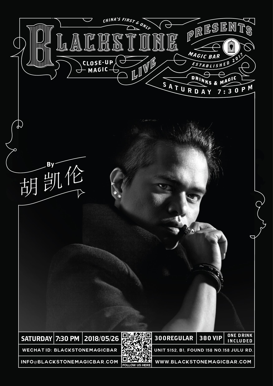 Blackstone LIVE - 特邀嘉宾 胡凯伦