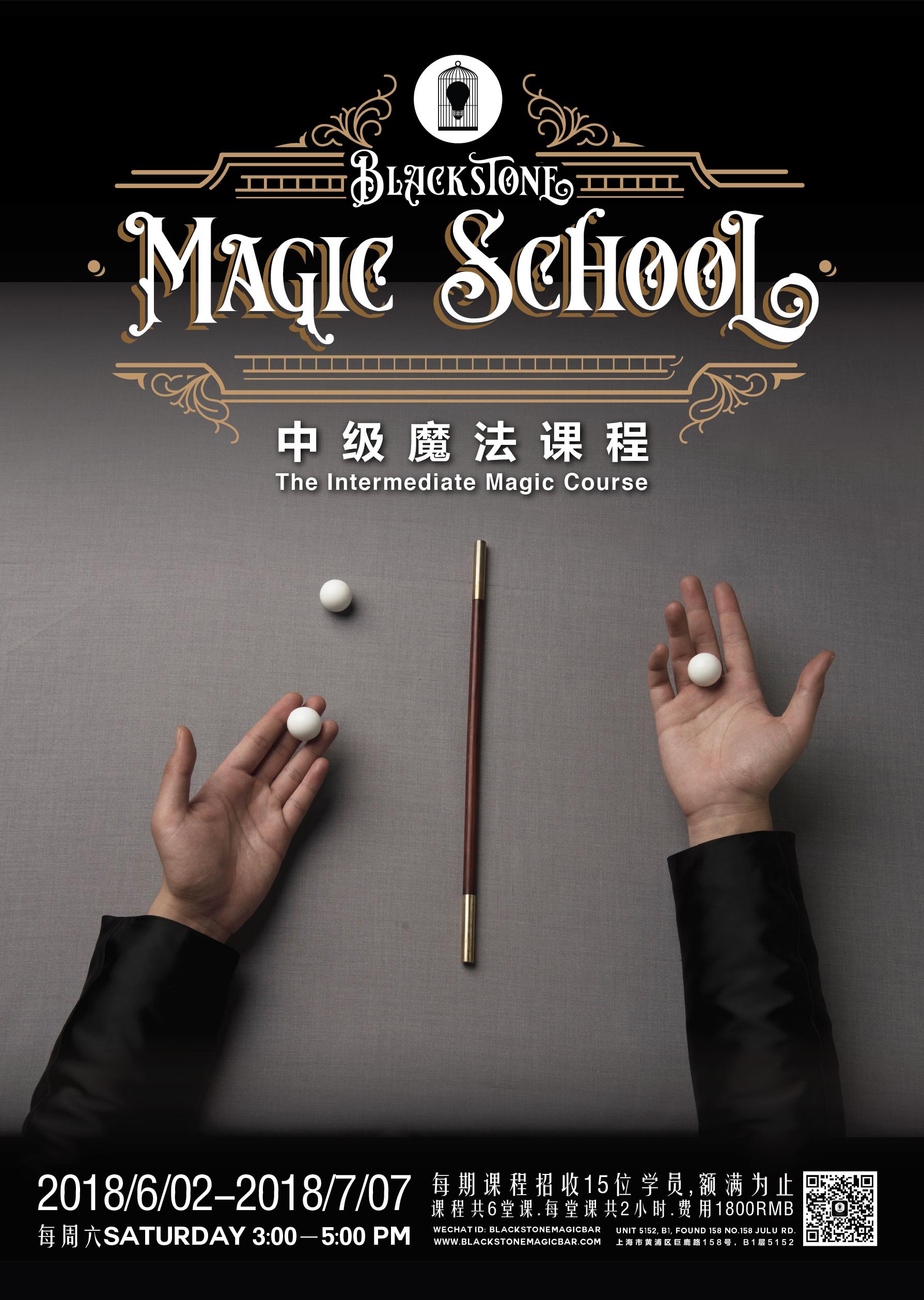 Blackstone Magic School - 中级课程