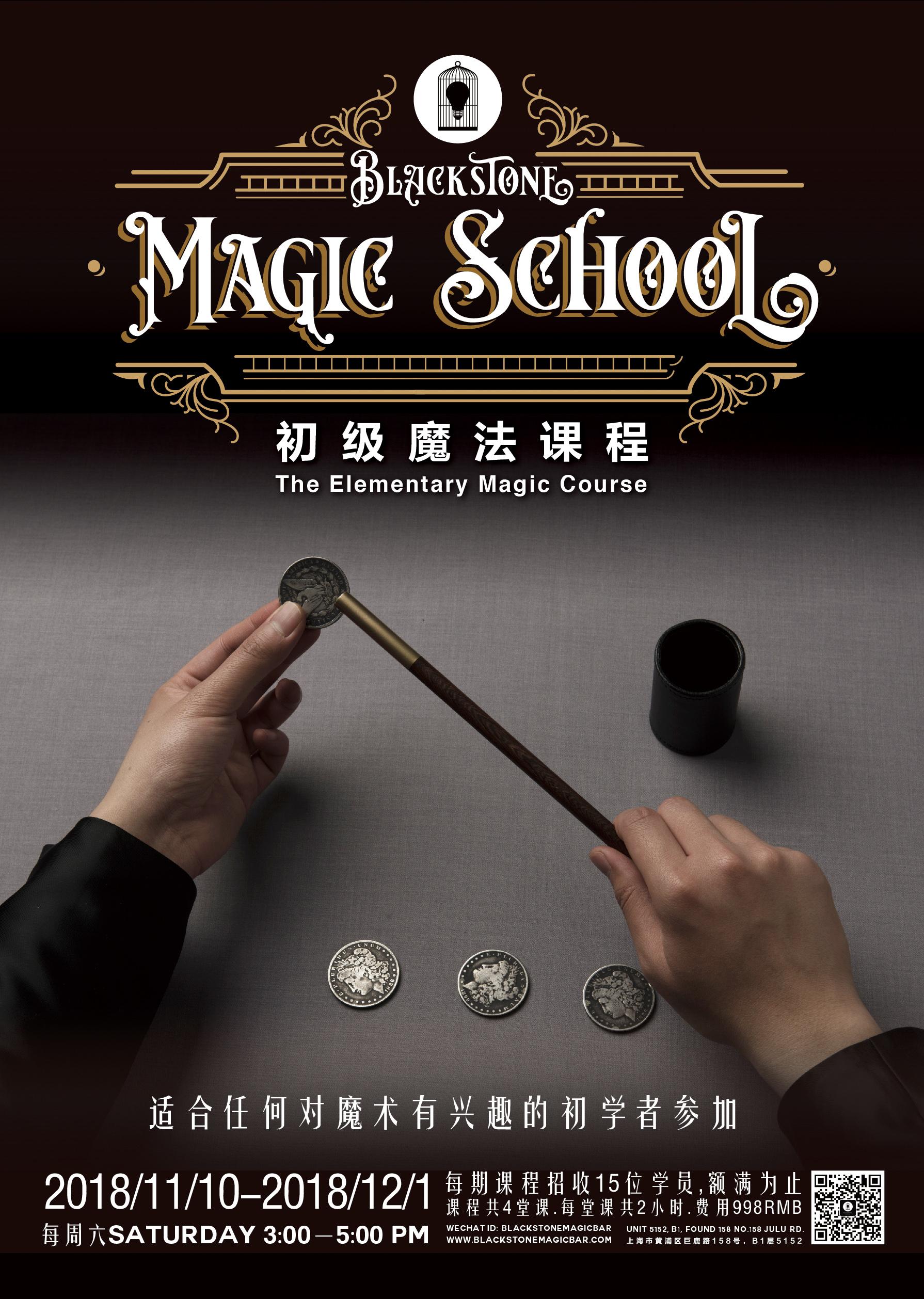 Blackstone Magic School - 全新初级课程