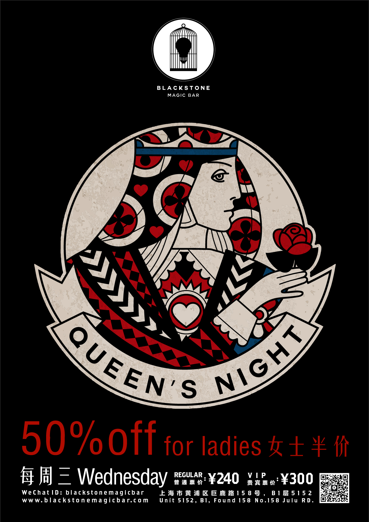 queen's night-01.jpg