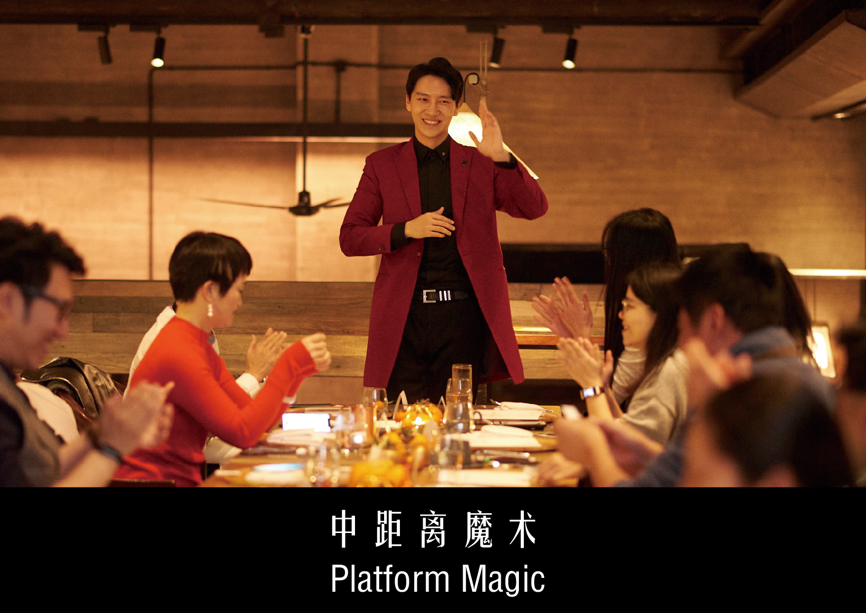 Blackstone Magic最经典的魔术表演形式,魔术师将在活动场地的一个固定位置进行近景魔术表演,观众可坐定后观赏。这种表演形式可以很好的融合到各类活动中,作为主要的娱乐演出项目或带动全场主题及节奏的表演。Blackstone Magic's most classic form of magic shows, in which a magician performs at a fixed position in the venue, while the audience get seated and watch the show. This form of performance can be well integrated into a variety of events, as the main entertaining element highlighting the theme and rhythm of an event.  人数:10-50人 Number of audience: 10-50  适合活动类型:宴会,路演,发布会,展览  Types of events: banquets, road shows, news conferences, exhibitions  建议时长:30-50分钟 Suggested duration: 30-50 minutes