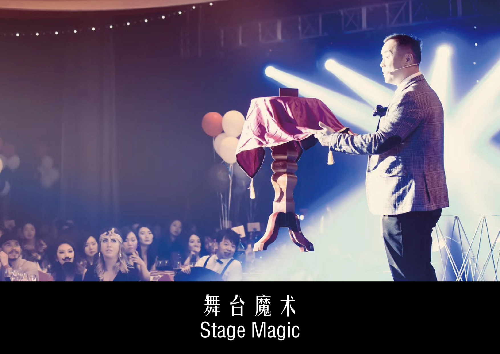 Blackstone Magic赋予传统的舞台魔术表演以不寻常的表演内容和形式,各种创意道具的使用结合魔术师富有经验的表演技巧,不仅仅可以为活动现场创造出夺人眼球的魔幻瞬间,也可以成为引出重要环节的点睛之笔。Blackstone Magic brings new life to traditional stage magic shows by means of a wide range of innovative props combined with magicians' sleights of hand, which can not only create miraculous moments, but also usher in the highlights of the event.  人数:50-1000人 Number of audience: 50-1000  适合活动类型:宴会,发布会,论坛,大型盛典  Types of events: banquets, conferences, forums, large-scale ceremonies