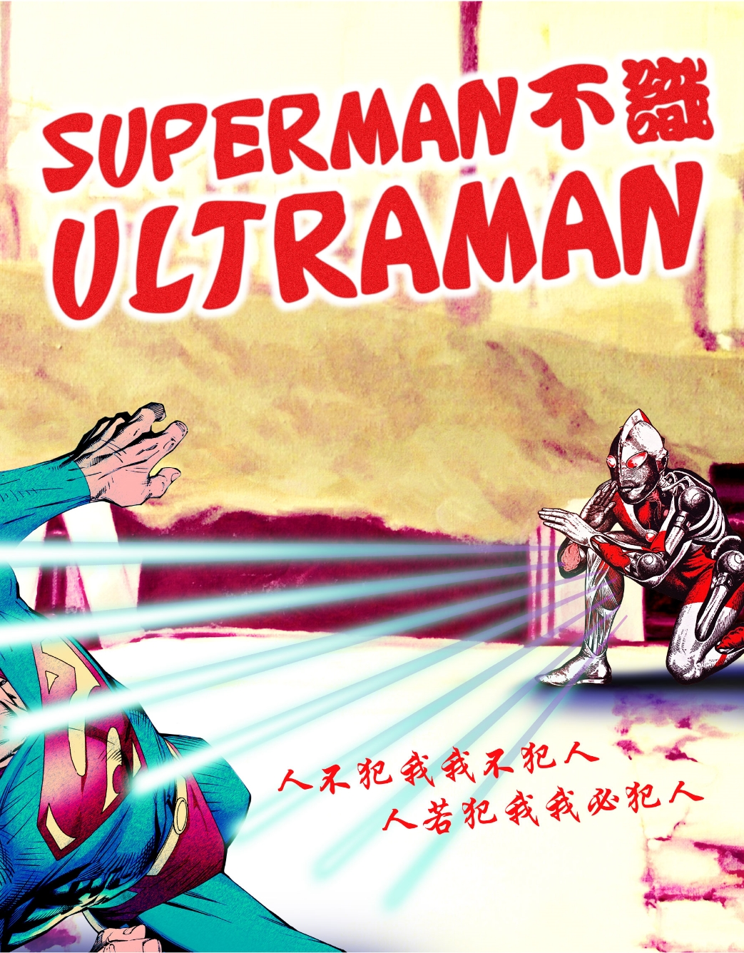 Superman 不识 Ultraman